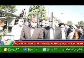 تجدید میثاق وزیر، مدیران و کارکنان وزارت جهاد کشاورزی با آرمانهای امام راحل
