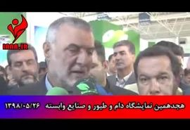 ایران ظرفیت صادرات محصولات و طیور به جهان را دارد